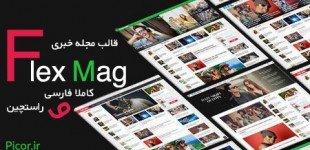 قالب فارسی مجله خبری فلکس مگ برای وردپرس