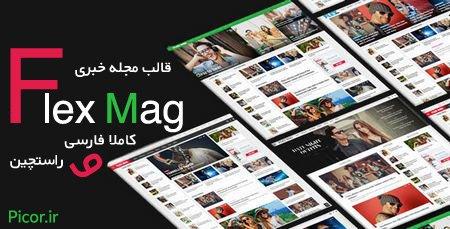قالب فلکس مگ برای سایت های مجله خبری وردپرس