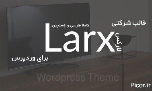 قالب فارسی و راستچین Larx برای وردپرس