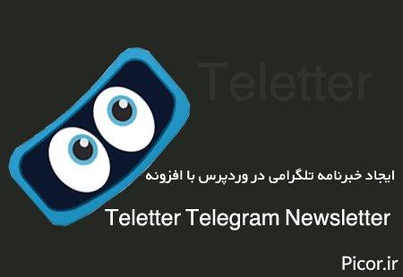 ایجاد خبرنامه تلگرام برای وردپرس