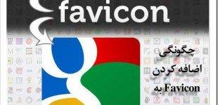 چگونگی ساخت Favicon در وردپرس