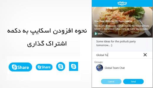 افزودن اسکایپ به دکمه اشتراک گذاری