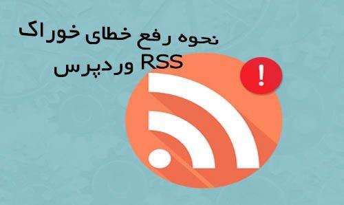 نحوه رفع خطای خوراک RSS وردپرس
