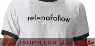 How to Remove NoFollow From WordPress Comments