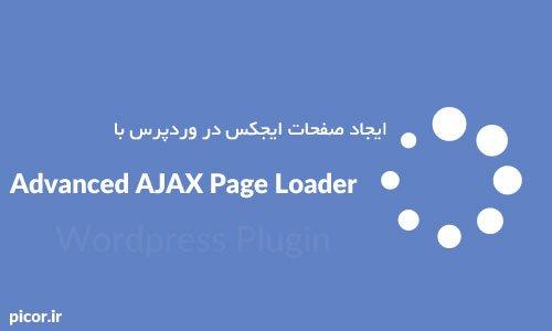 صفحات ایجکس در وردپرس با افزونه Advanced AJAX Page Loader