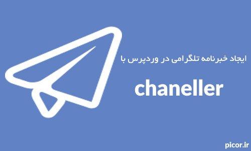 ایجاد خبرنامه تلگرامی در وردپرس توسط chaneller