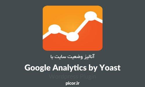آنالیز وضعیت سایت با افزونه وردپرسی Google Analytics by Yoast