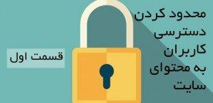 محدود کردن دسترسی کاربران به محتوای سایت_قسمت اول