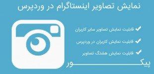 نمایش تصاویر اینستاگرام در وردپرس با افزونه Instagram