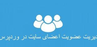 membership-management-members-wordpress
