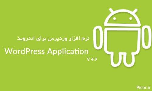 نرم افزار وردپرس برای اندروید نسخه ۴.۹ - دکتر وردپرسنرم افزار وردپرس برای اندروید نسخه 4.9