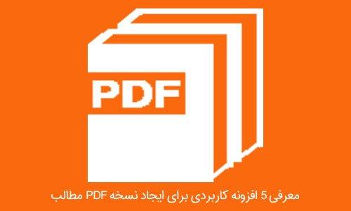 معرفی 5 افزونه برای ایجاد نسخه PDF مطالب وردپرس