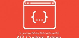 شخصی سازی محیط پیشخوان وردپرس با افزونه AG Custom Admin