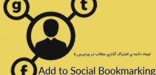 ایجاد دکمه ی اشتراک گذاری مطالب در وردپرس با افزونه Add to Social Bookmarking