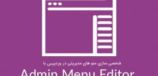 شخصی سازی منو های مدیریتی در وردپرس با Admin Menu Editor
