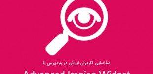 شناسایی کاربران ایرانی در وردپرس با Advanced Iranian Widget