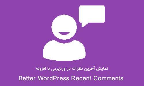 نمایش آخرین نظرات در وردپرس با افزونه Better WordPress Recent Comments
