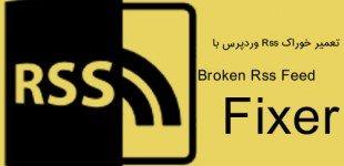 تعمیر خوراک rss وردپرس با افزونه Broken Rss Feed Fixer