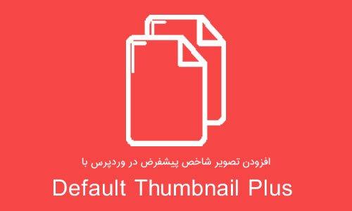 افزودن تصویر شاخص پیشفرض در وردپرس با افزونه Default Thumbnail Plus