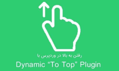 """رفتن به بالا در وردپرس با افزونه Dynamic """"To Top"""" Plugin"""