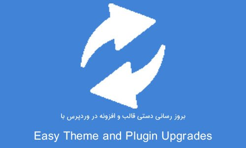 بروز رسانی دستی قالب و افزونه در وردپرس با Easy Theme and Plugin Upgrades