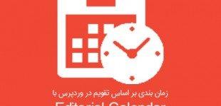 زمان بندی بر اساس تقویم در وردپرس با Editorial Calendar