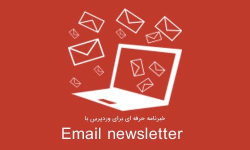 خبرنامه حرفه ای برای وردپرس با افزونه Email newsletter