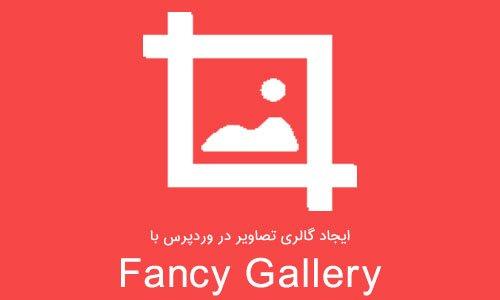 ایجاد گالری تصاویر در وردپرس با افزونه Fancy Gallery