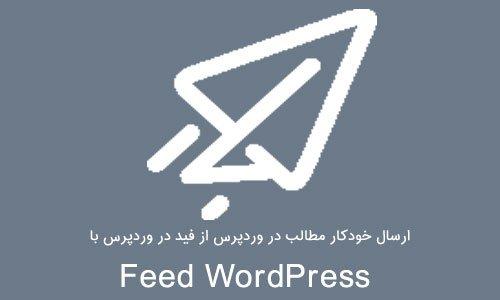 ارسال خودکار مطالب در وردپرس از فید در وردپرس با افزونه Feed WordPress
