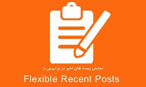نمایش پست های اخیر در وردپرس با افزونه Flexible Recent Posts