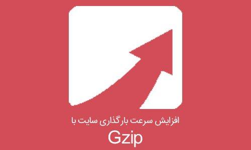 افزایش سرعت بارگذاری سایت با افزونه Gzip