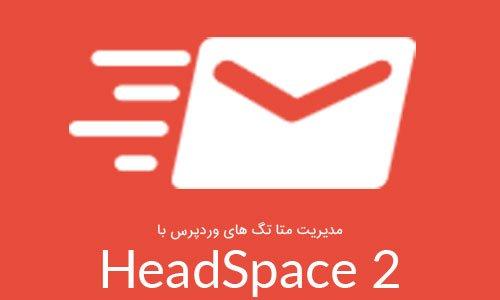 مدیریت متا تگ های وردپرس با افزونه HeadSpace 2