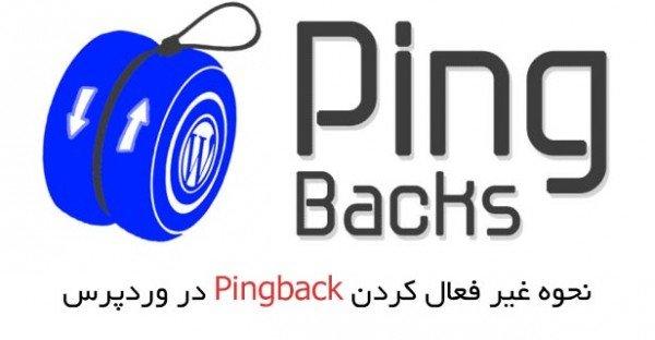 نحوه غیر فعال کردن پینگ بک (Pingback) در وردپرس