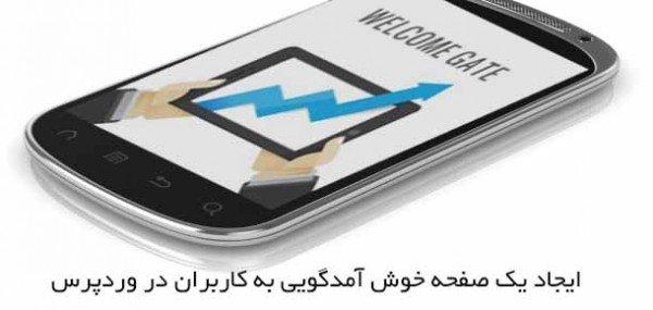 ایجاد یک صفحه خوش آمدگویی به کاربران در وردپرس