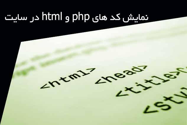 نمایش کد های php و html در سایت