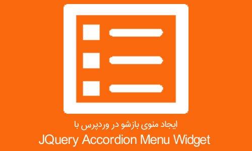 ایجاد منوی بازشو در وردپرس با افزونه JQuery Accordion Menu Widget