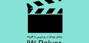 پخش ویدئو در وردپرس با افزونه JW Palyer