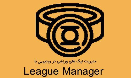 مدیریت لیگ های ورزشی در وردپرس با افزونه League Manager