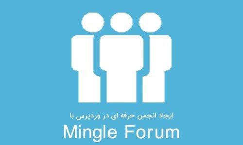 ایجاد انجمن حرفه ای در وردپرس با افزونه Mingle Forum