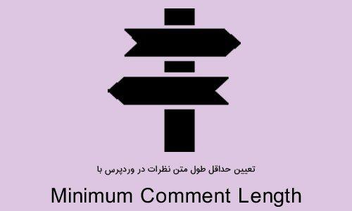 تعیین حداقل طول متن نظرات در وردپرس با Minimum Comment Length