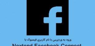 افزونه Nextend Facebook Connect