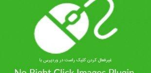 غیرفعال کردن کلیک راست در وردپرس با افزونه No Right Click Images Plugin