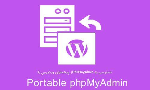 دسترسی به PHPmyadmin از پیشخوان وردپرس با Portable phpMyAdmin