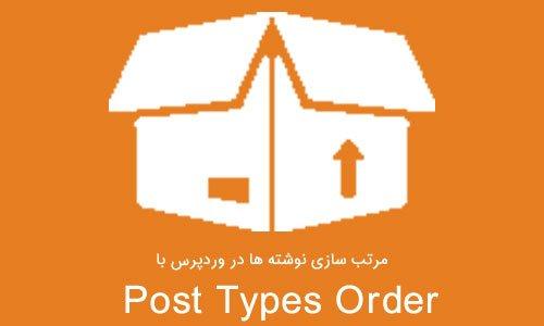 مرتب سازی نوشته ها در وردپرس با افزونه Post Types Order