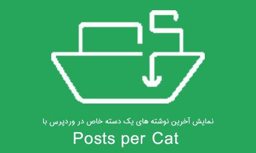 نمایش آخرین نوشته های یک دسته خاص در وردپرس با Posts per Cat