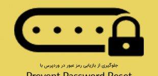 جلوگیری از بازیابی رمز عبور در وردپرس با Prevent Password Reset