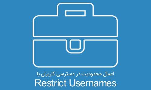 اعمال محدودیت در دسترسی کاربران با افزونه Restrict Usernames