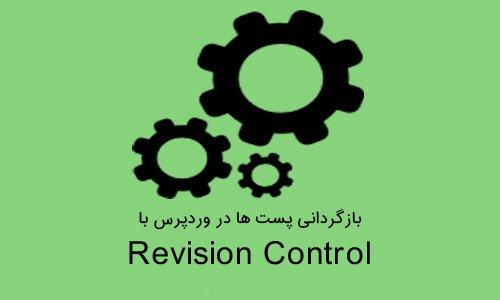 بازگردانی پست ها در وردپرس با افزونه Revision Control