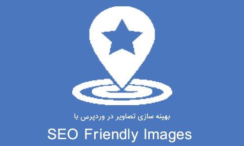 بهینه سازی تصاویر در وردپرس با افزونه SEO Friendly Images