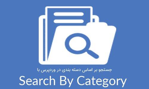 جستجو بر اساس دسته بندی در وردپرس با Search By Category
